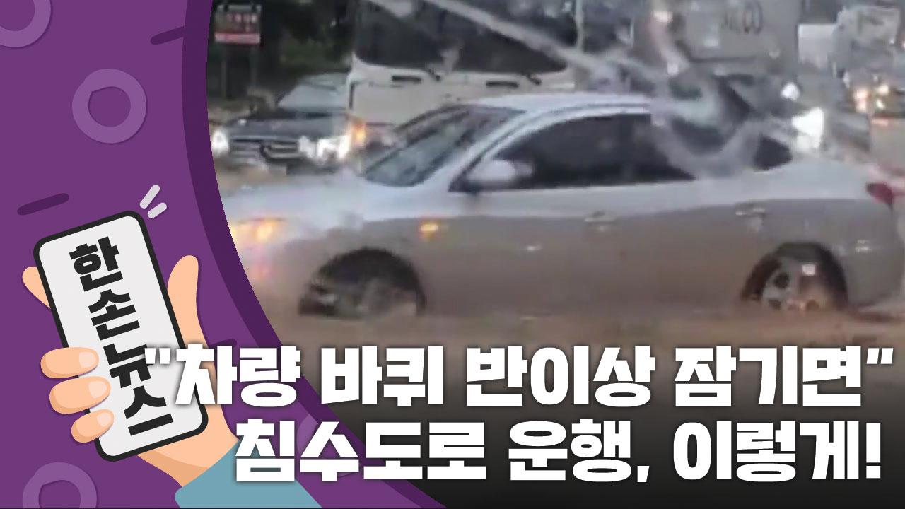[15초 뉴스] 어쩔 수 없이 물에 잠긴 도로를 지나야 한다면?