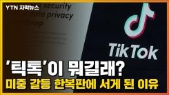 [자막뉴스] '틱톡'이 뭐길래?...미중 갈등 한복판에 서게 된 이유