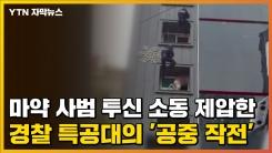 [자막뉴스] 마약 사범 투신 소동 제압한 경찰 특공대의 '공중 작전'