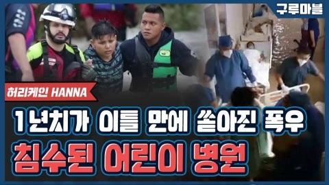 [구루마블]멕시코 덮친 허리케인 '해나'에 어린이 병원 침수