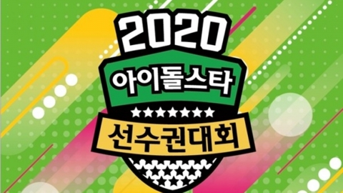 """2020 '아육대' 무관중 진행, """"철저한 방역으로 코로나 19 확산 방지""""(공식)"""
