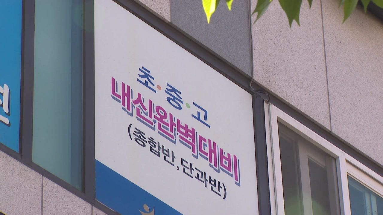 확진 받고 직업·동선 숨긴 인천 학원 강사, 구속기소