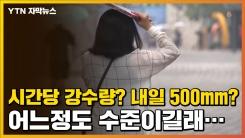 [자막뉴스] 예보마다 나오는 '시간당 강수량'...실제로는 어느 정도일까?