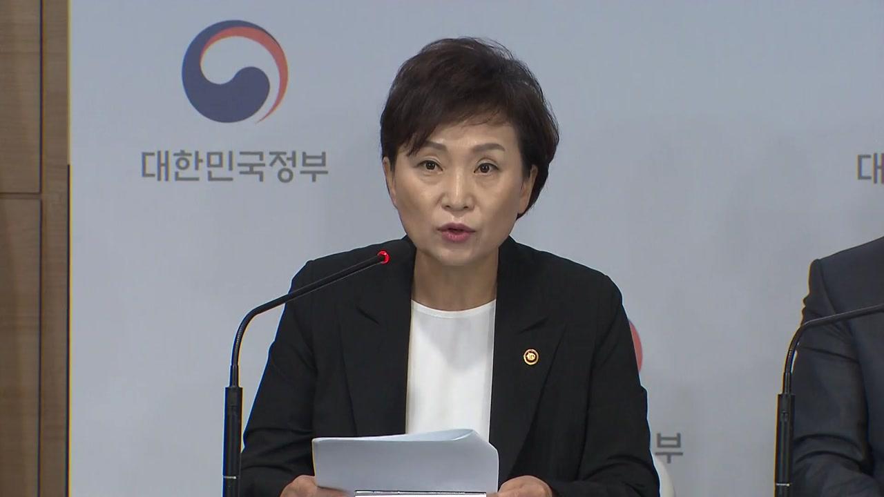 """김현미 """"전·월세 전환율 4% 과하다...낮출 생각"""""""