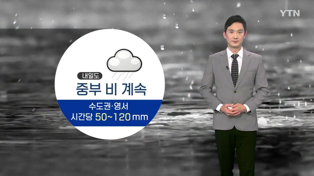 [날씨] 내일도 중부 비 계속...수도권·영서 시간당 50~120mm