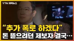 [자막뉴스] 삼성 이재용 부회장 협박해 돈 뜯으려던 공익제보자, 결국...