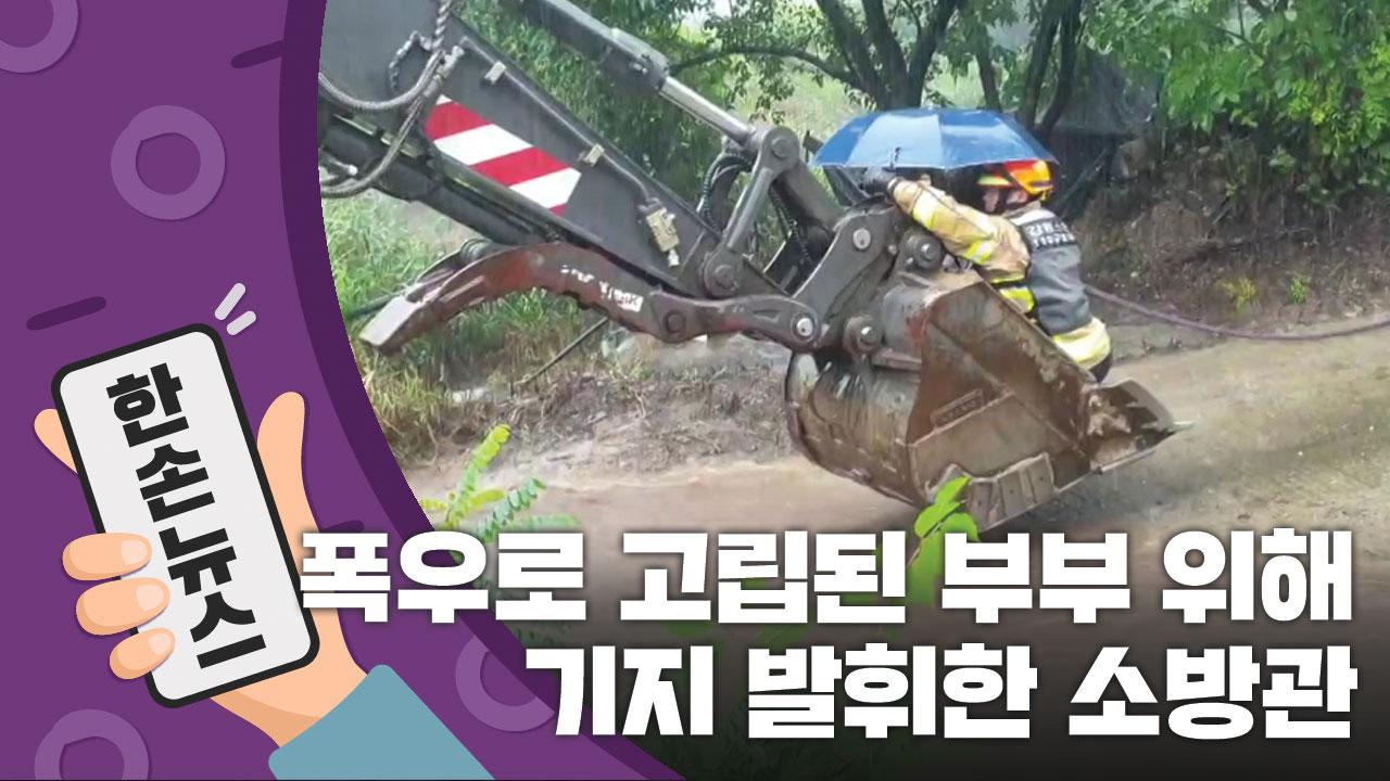 [15초 뉴스] 폭우로 고립된 부부 위해 기지 발휘한 소방관