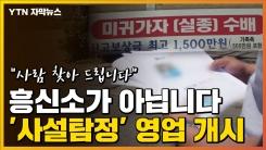 """[자막뉴스] """"사람 찾아 드려요""""...흥신소가 아닙니다, '사설탐정' 영업 개시"""