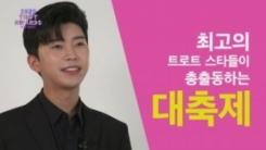 """'2020 트롯어워즈' 메인 MC 임영웅 티저 공개 """"트롯 100년 결산"""""""