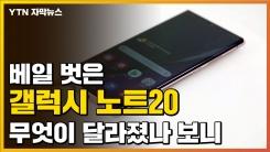 [자막뉴스] '삼성 야심작' 갤럭시 노트20·갤럭시Z폴드2 공개