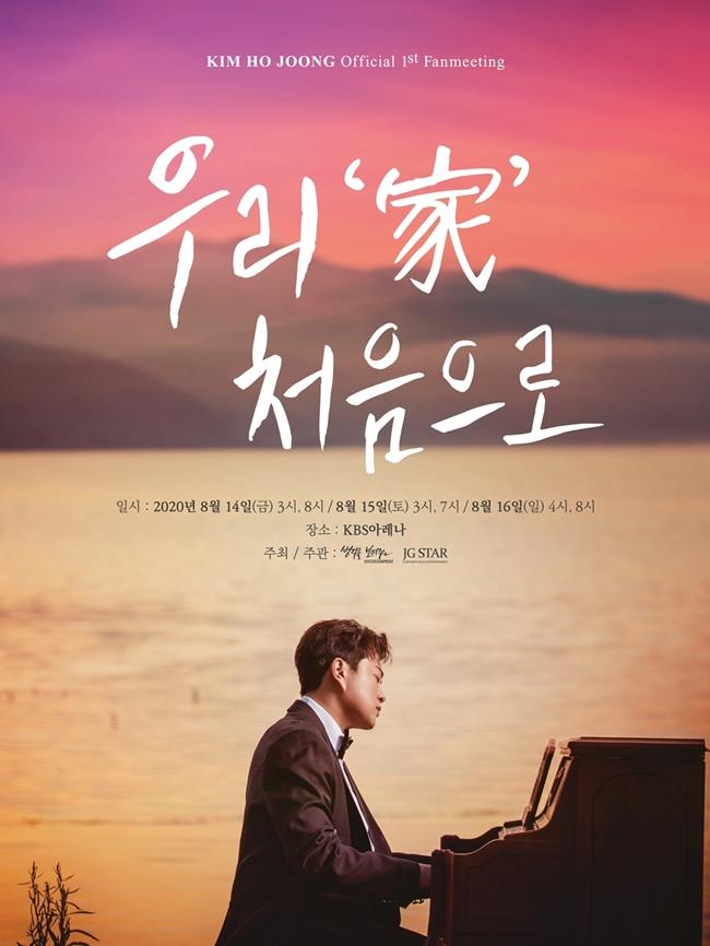 김호중, 팬미팅 온라인 생중계...7일부터 구매