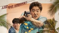 곽도원X김대명X김희원 '국제수사', 8월 19일 개봉 확정