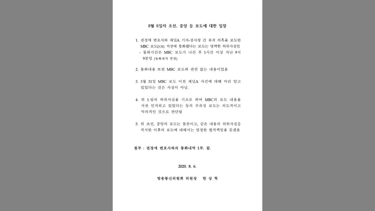 """한상혁 '녹취록 사전 알았다' 부인...""""법적 책임 묻겠다"""""""