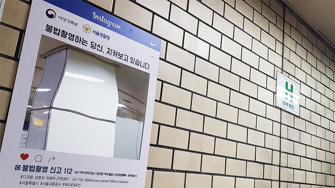 불법 촬영 많은 지하철역은 어디?...내일부터 일반인도 확인 가능