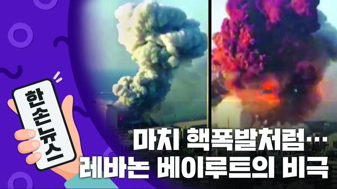 [15초 뉴스] 마치 핵폭발처럼⋯레바논 베이루트의 비극