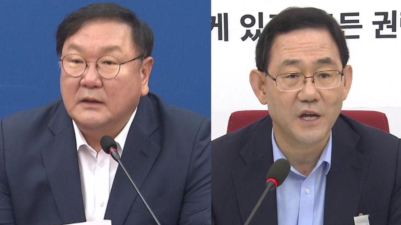 """통합당 """"권경애 압박 의혹, 국정조사해야""""...민주당 무대응"""