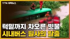 [자막뉴스] 순식간에 불어난 물...시내버스 필사의 탈출 장면
