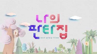 """""""집, 살아보고 판단하자""""…SBS '나의 판타집', 18일 첫 방송"""