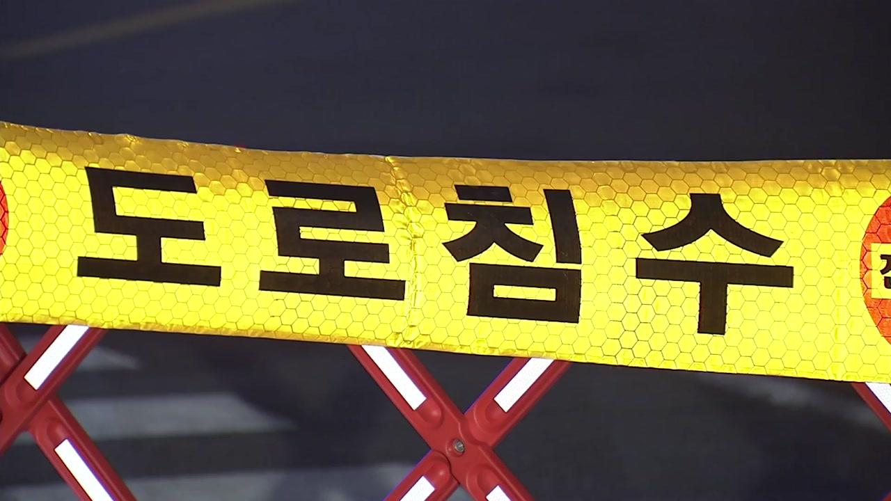 서울 주요 간선도로 여전히 통제...오늘 출근길도 붐빌 듯