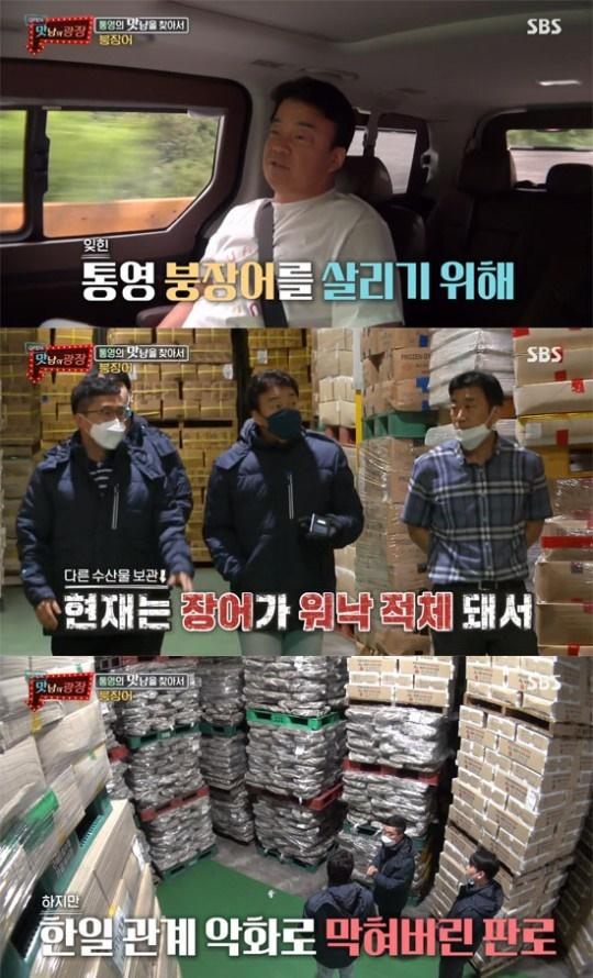 '맛남의 광장' 붕장어 살리기...백종원, 초간단 밀키트 개발