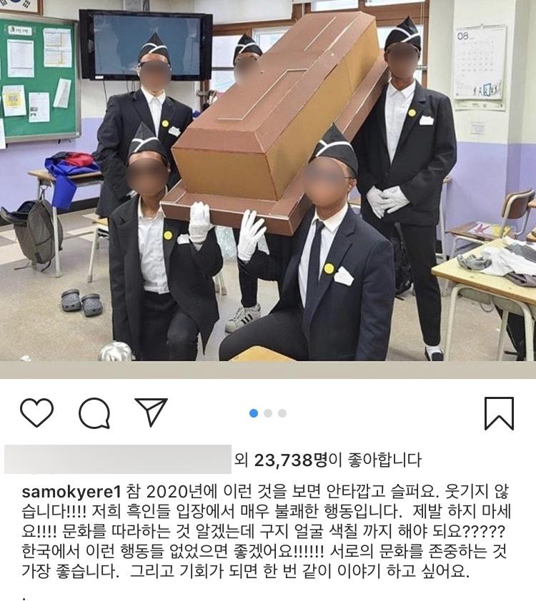 """의정부고 졸업사진 인종차별 논란에…""""매우 불쾌"""" vs """"단순 패러디"""""""