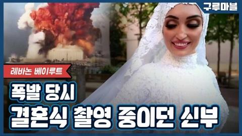 [구루마블]'베이루트 폭발' 당시 결혼식 촬영 중이던 신혼부부