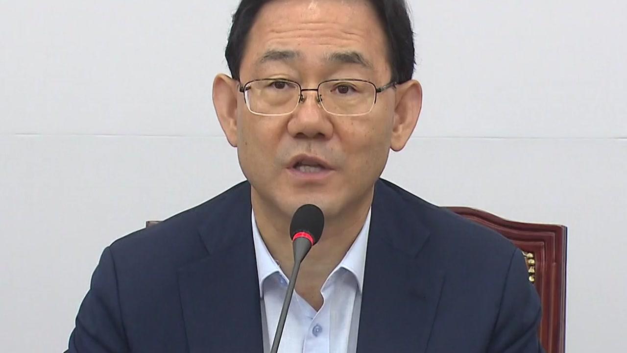 """통합당 """"'직' 아닌 '집' 택했다""""...김현미·김상조 책임론도"""