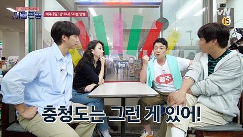 '서울촌놈' 한효주·이범수 출연, 나영석PD와 깜짝 전화 연결한 사연