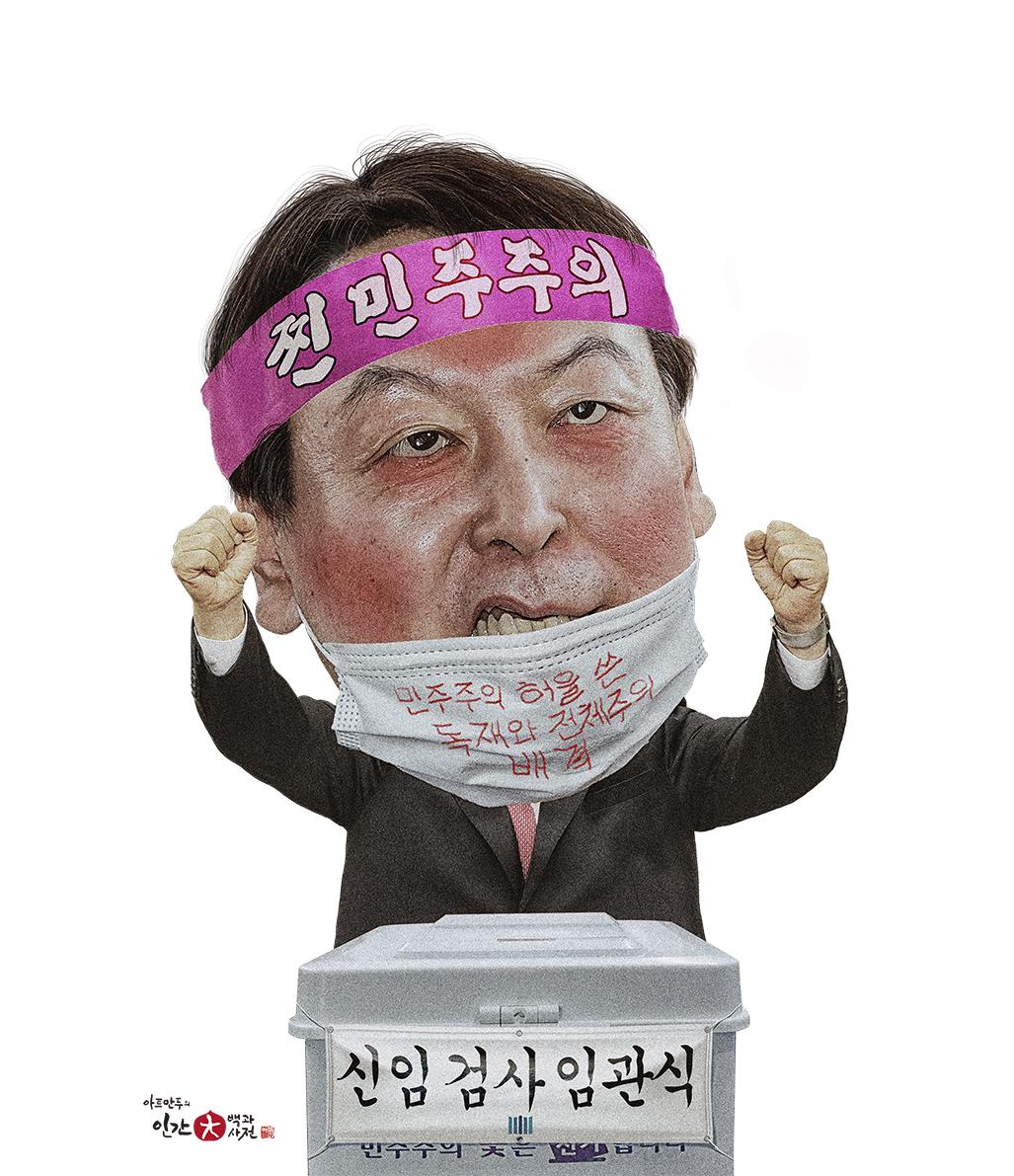[시사캐리커쳐] 아트만두의 인간대백과사전 – 독재타도