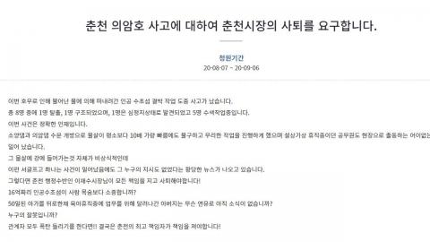 """춘천시장 사퇴 요구 靑 청원…유가족은 """"사퇴 원하지 않아"""""""