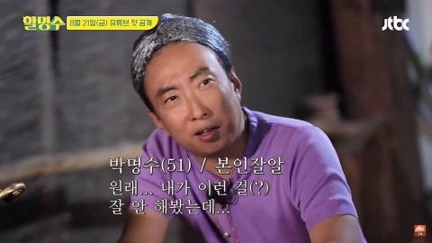 박명수, 다양한 '부캐'로 유튜버 데뷔… '할명수' 21일 첫 공개