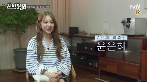 '신박한 정리' 윤은혜 출연, 셰어하우스 일상 최초 공개