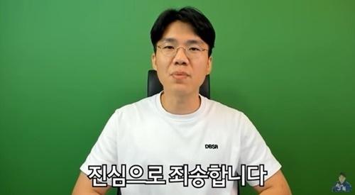 """400만 유튜버 보겸, '뒷광고' 인정...""""부주의하고 모자랐다"""" 사과"""