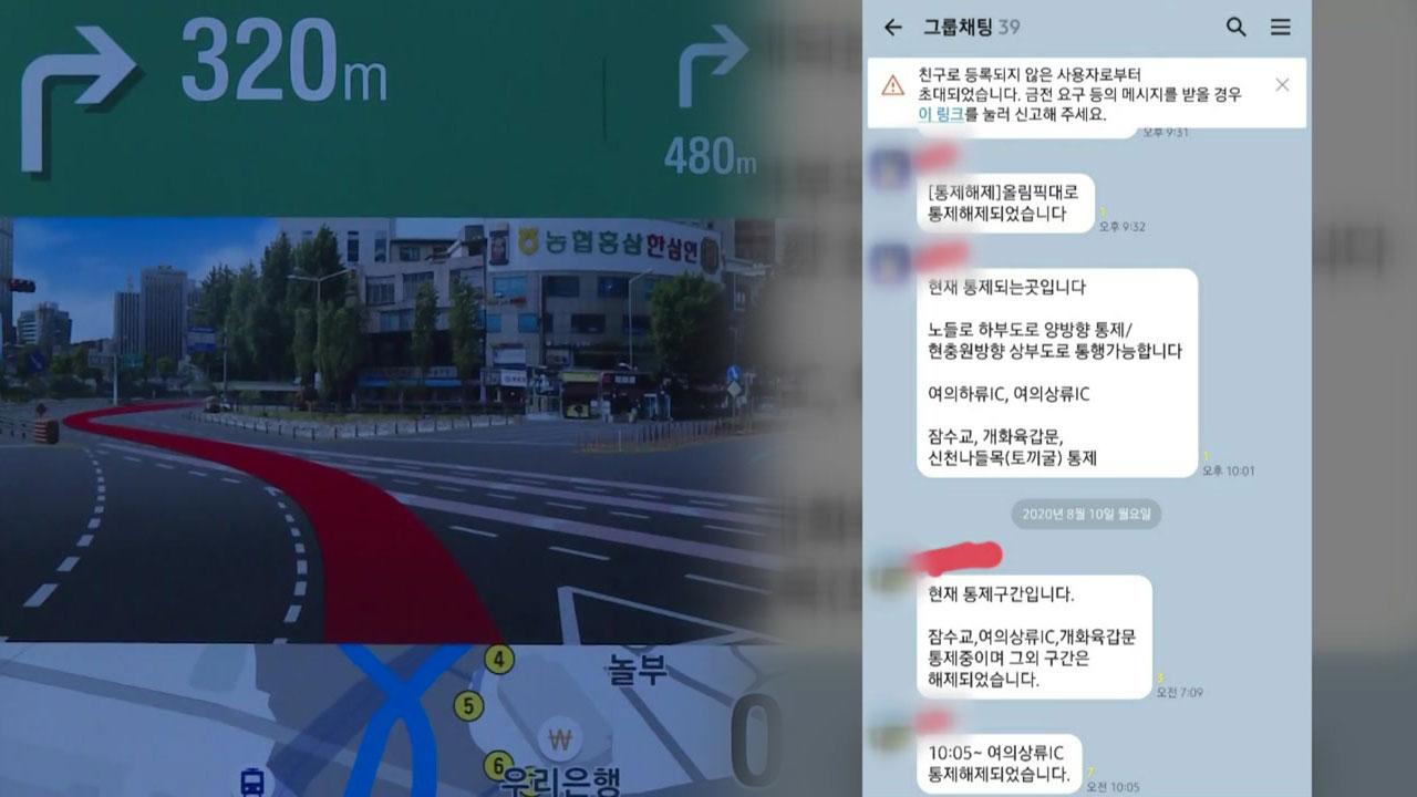 [단독] 장마철 '먹통 내비게이션'의 실체...경찰·업자 단톡방에 의존