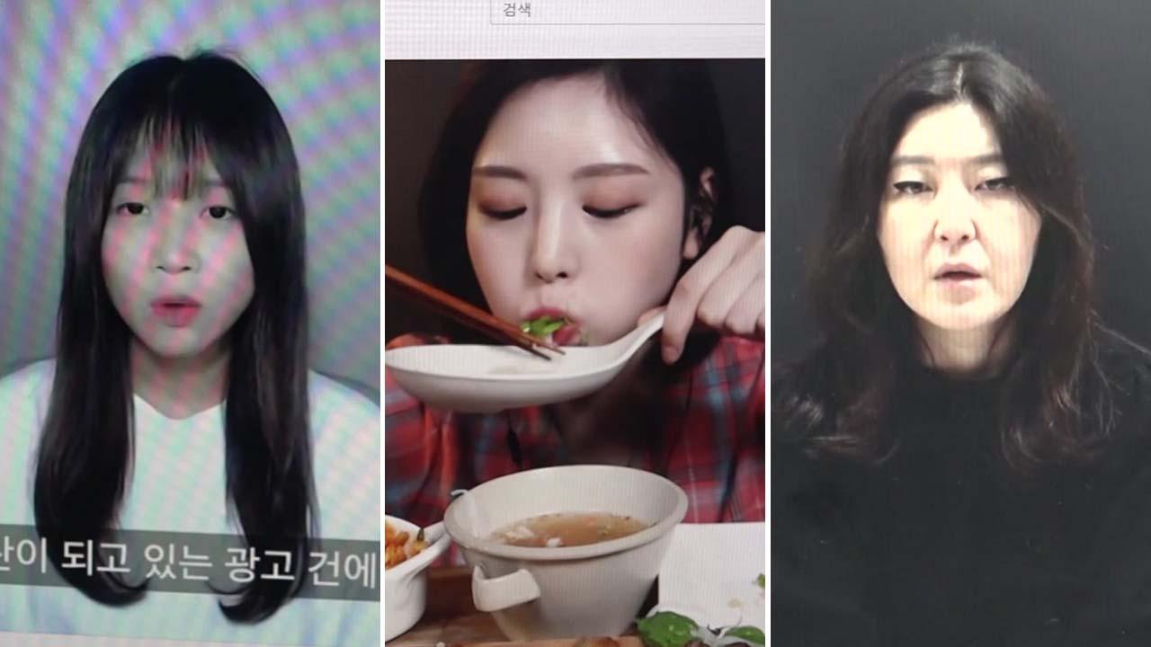 [단독] 가짜 '내돈내산' 막는 유튜버 '뒷광고' 제재법 발의