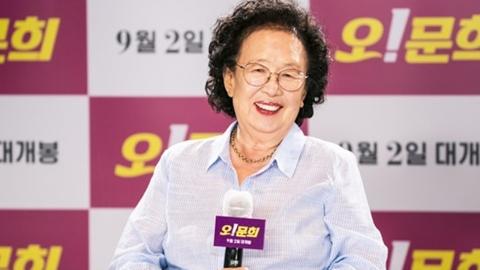 나문희, '전참시' 출연…데뷔 59년차 배우의 일상 공개