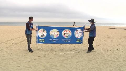 英 BBC가 보도한 한국 해수욕장 방역법 세 가지