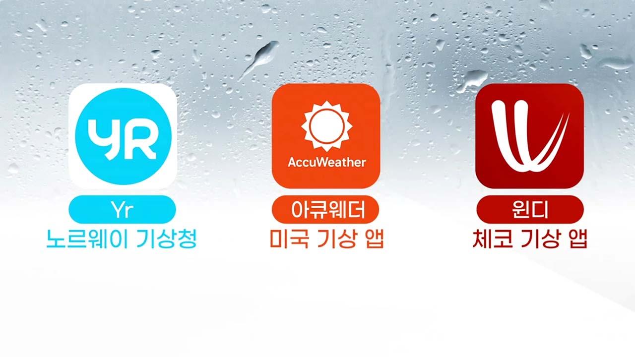 [앵커리포트] '기상 망명족' 양산? '기상청 vs 해외 기상 앱' 차이점은?