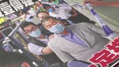 지미 라이·차우 체포 하루 만에 보석 석방...홍콩 어디로?