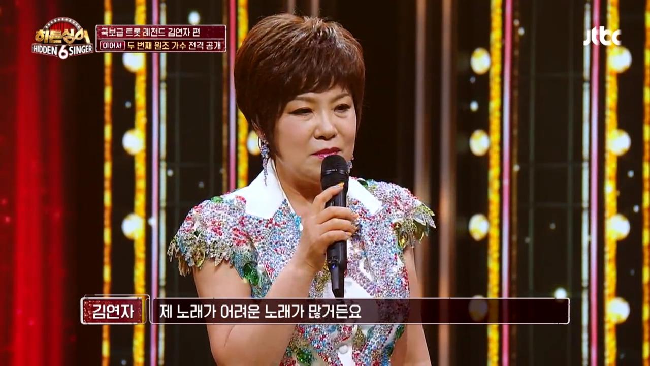'히든싱어6' 임영웅·김연자 출연→시청률·화제성 두 마리 토끼 모두 잡아_이미지