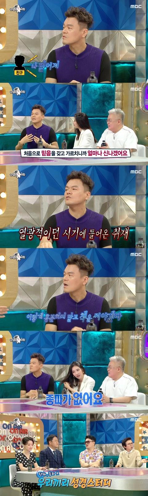 """박진영, 구원파 의혹 해명...""""관련 없어, 종파도 없다"""""""