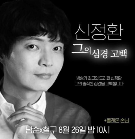 """신정환 """"BJ철구 방송 출연 안해...제작자 개인적 진행→취소""""(전문)"""