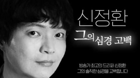"""신정환 """"BJ철구 방송 출연 안해…제작자 개인적 진행→취소""""(전문)"""