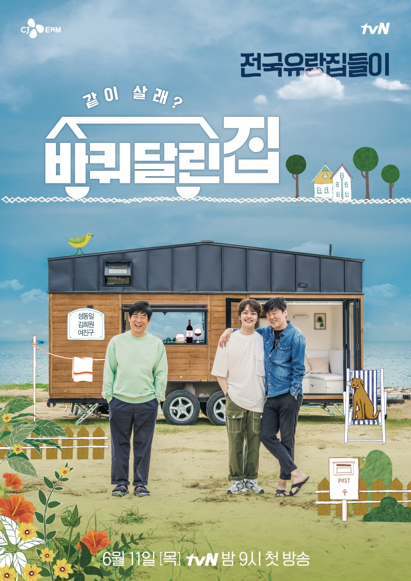 '바퀴 달린 집', 27일 종영… 후속은 유재석 새 예능 '식스센스'(공식)