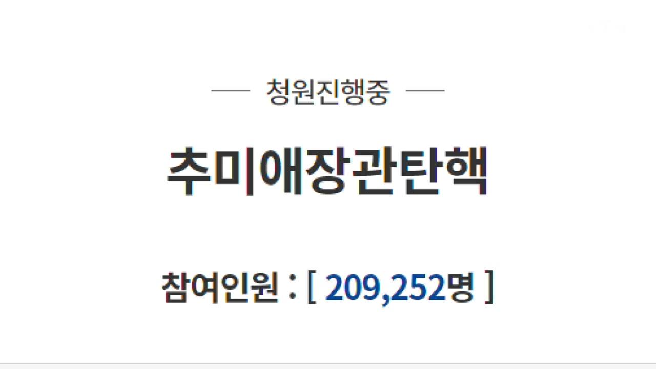 '추미애 법무장관 탄핵' 靑 국민청원 20만 넘겨
