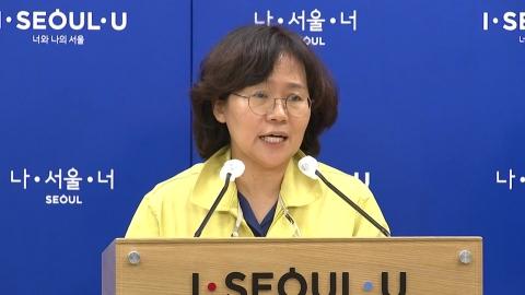 '22만 명 광복절 집회'…서울시 '집회금지 행정명령'