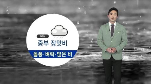 [날씨] 비 대신 찾아온 더위...설마 호우 또 오나?