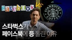 [와이즈맨] 스타벅스랑 코카콜라가 손잡고 페이스북과 현피 뜬 이유