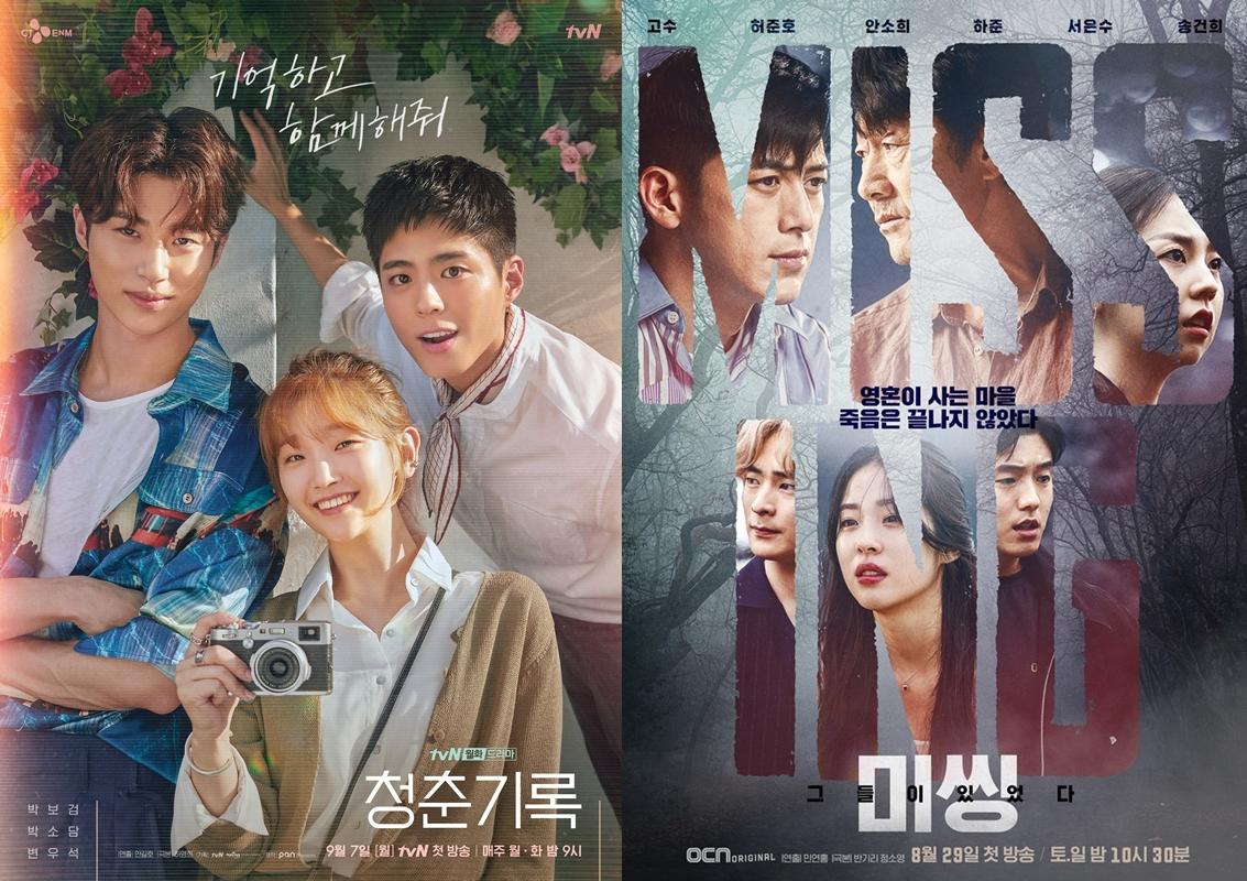 방송가 코로나19 여파… '미씽'·'청춘기록'도 제작발표회 취소(공식)
