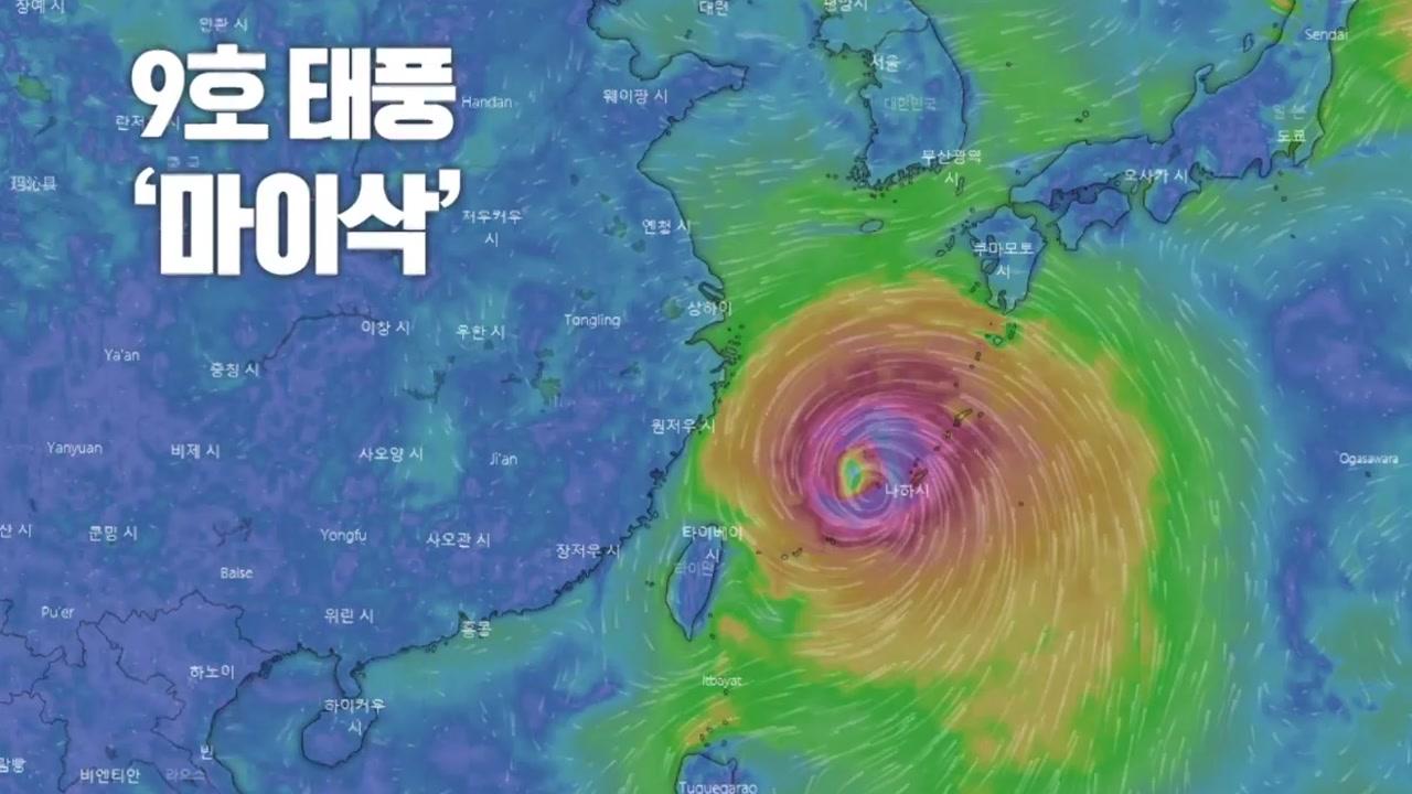 [속보] 9호 태풍 '마이삭' 발생...한반도 향해 북상